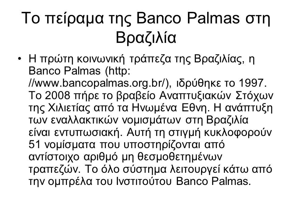 Το πείραμα της Banco Palmas στη Βραζιλία