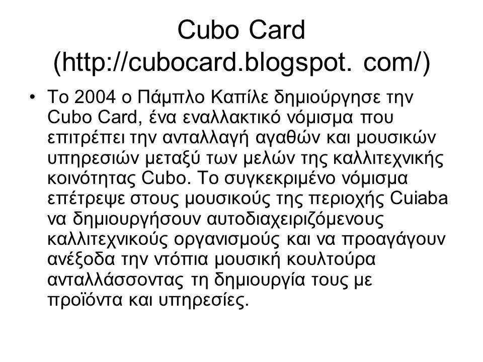 Cubo Card (http://cubocard.blogspot. com/)
