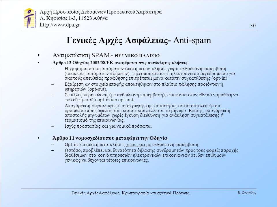 Γενικές Αρχές Ασφάλειας- Anti-spam