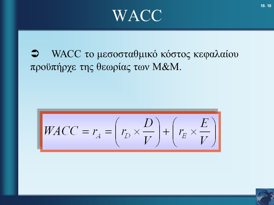 WACC WACC το μεσοσταθμικό κόστος κεφαλαίου προϋπήρχε της θεωρίας των Μ&Μ.