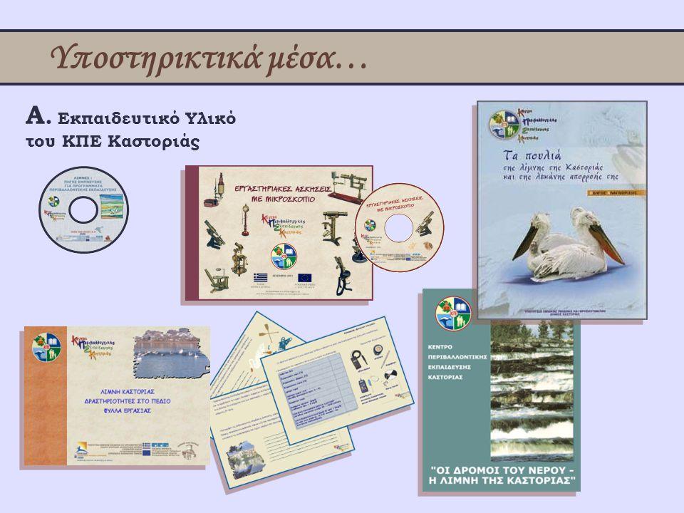 Υποστηρικτικά μέσα… Α. Εκπαιδευτικό Υλικό του ΚΠΕ Καστοριάς