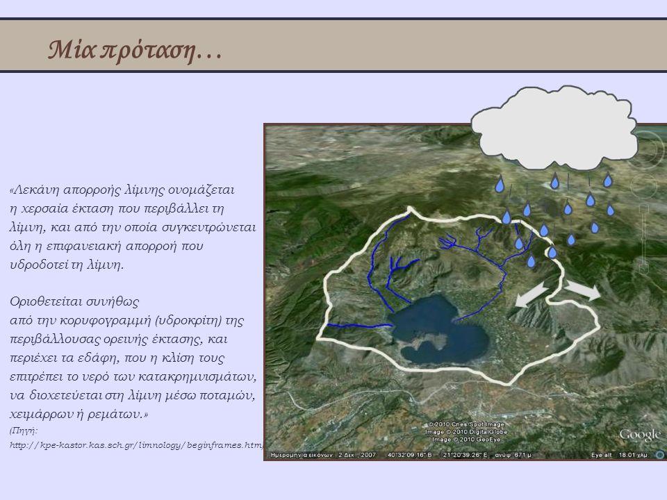 Μία πρόταση… «Λεκάνη απορροής λίμνης ονομάζεται