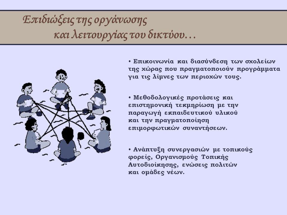 Επιδιώξεις της οργάνωσης και λειτουργίας του δικτύου…