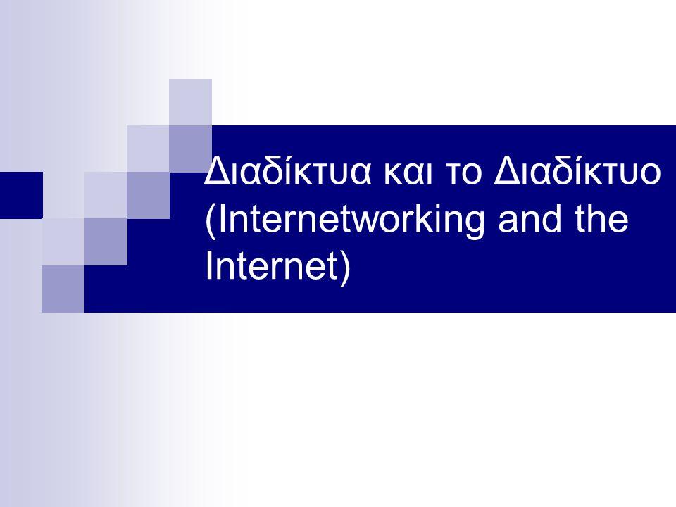 Διαδίκτυα και το Διαδίκτυο (Internetworking and the Internet)
