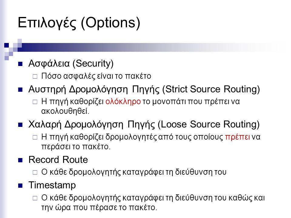 Επιλογές (Options) Ασφάλεια (Security)