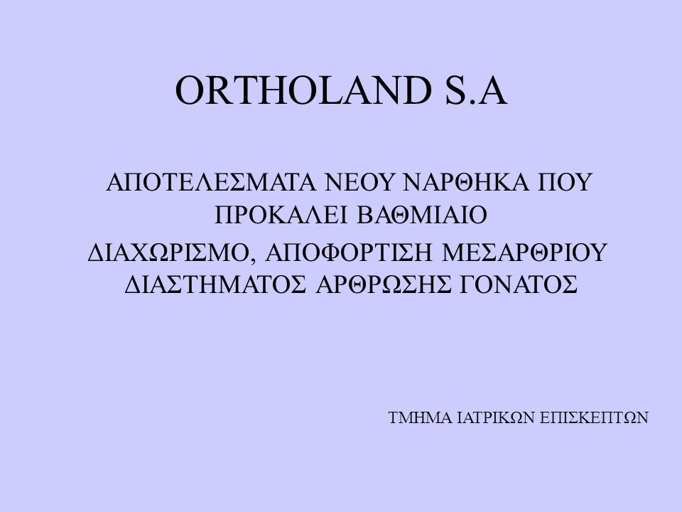 ORTHOLAND S.A ΑΠΟΤΕΛΕΣΜΑΤΑ ΝΕΟΥ ΝΑΡΘΗΚΑ ΠΟΥ ΠΡΟΚΑΛΕΙ ΒΑΘΜΙΑΙΟ