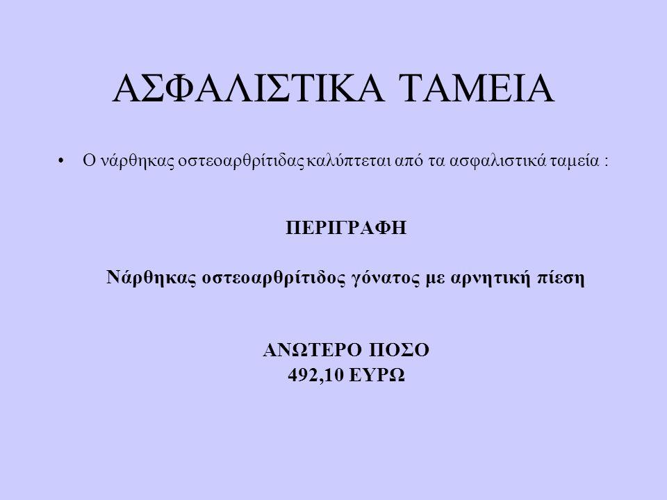 ΑΣΦΑΛΙΣΤΙΚΑ ΤΑΜΕΙΑ