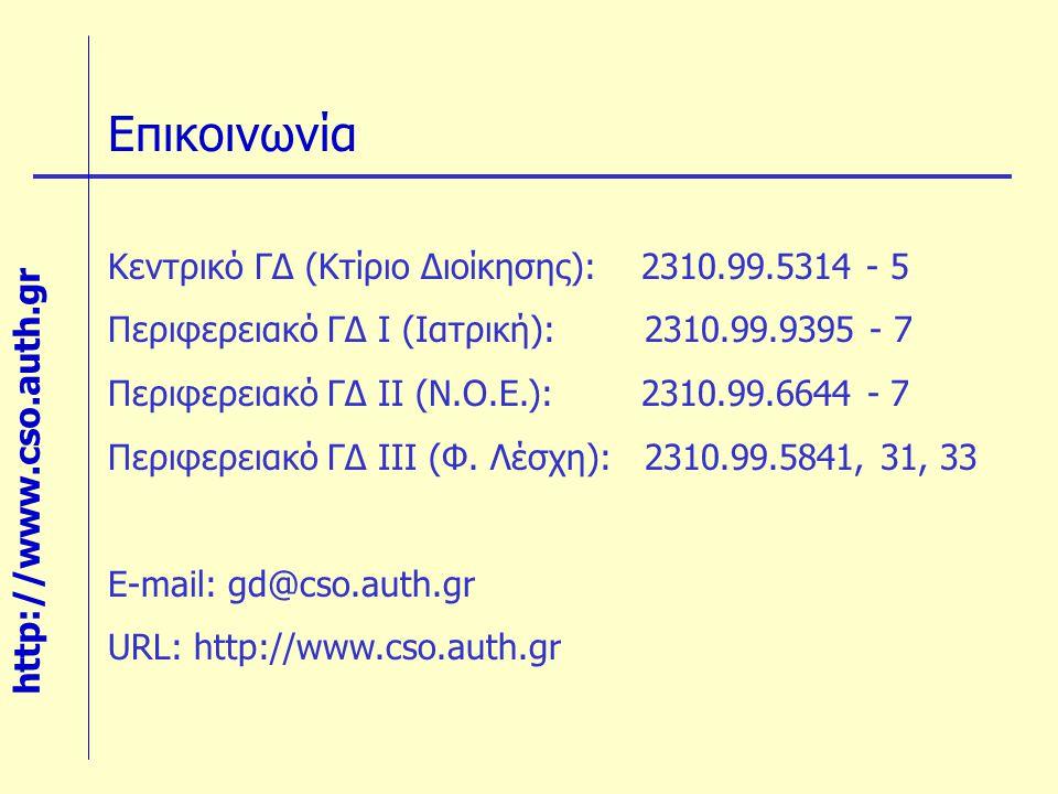 Επικοινωνία Κεντρικό ΓΔ (Κτίριο Διοίκησης): 2310.99.5314 - 5