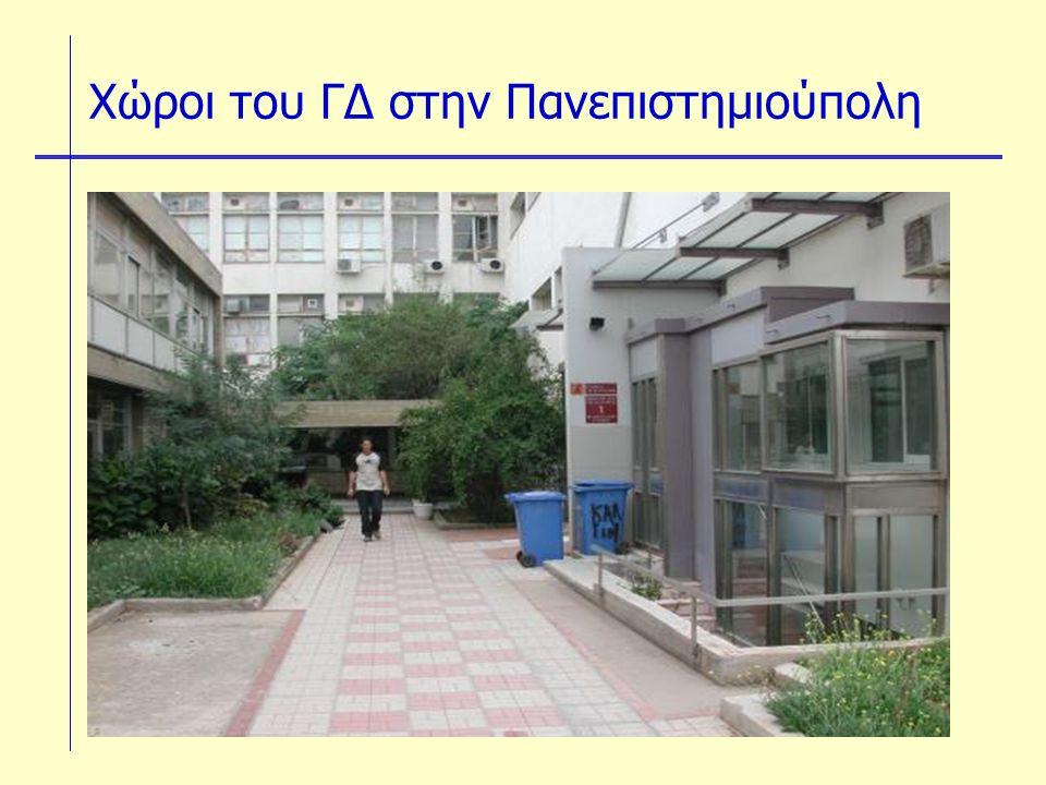 Χώροι του ΓΔ στην Πανεπιστημιούπολη