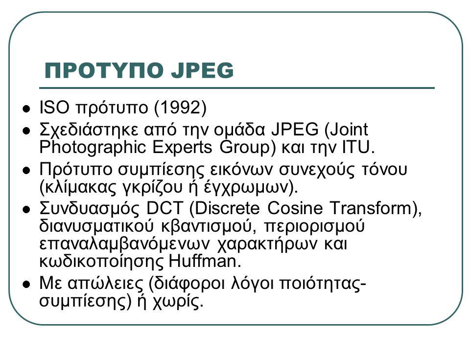 ΠΡΟΤΥΠΟ JPEG ISO πρότυπο (1992)