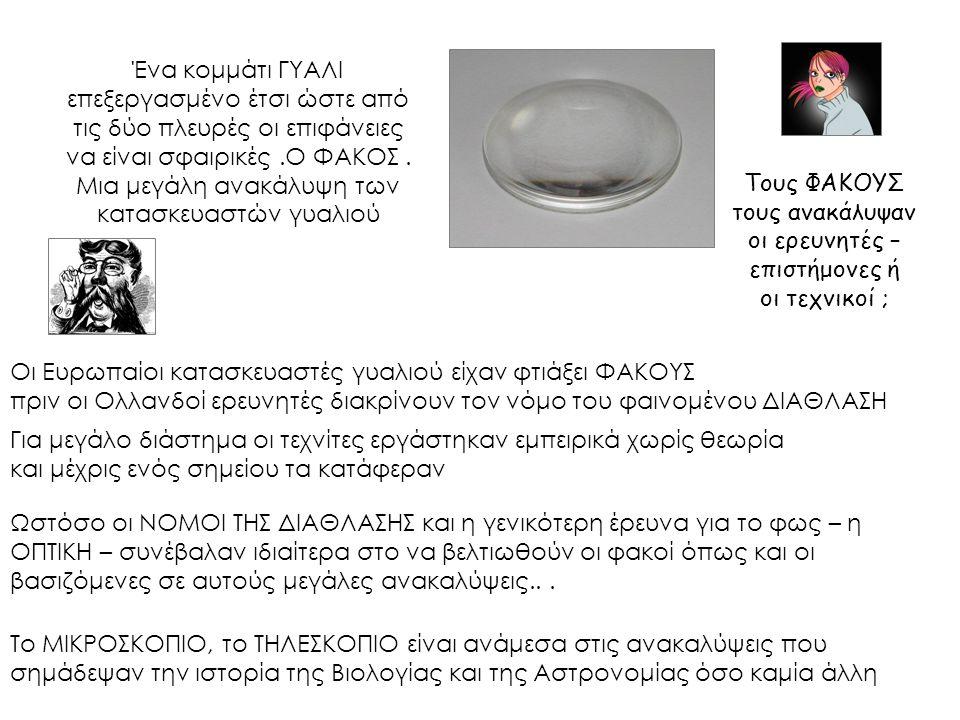 Μια μεγάλη ανακάλυψη των κατασκευαστών γυαλιού