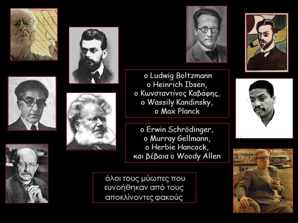 o Κωνσταντίνος Καβάφης, ο Wassily Kandinsky, o Max Planck