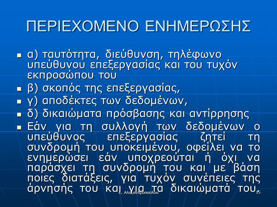 ΠΕΡΙΕΧΟΜΕΝΟ ΕΝΗΜΕΡΩΣΗΣ