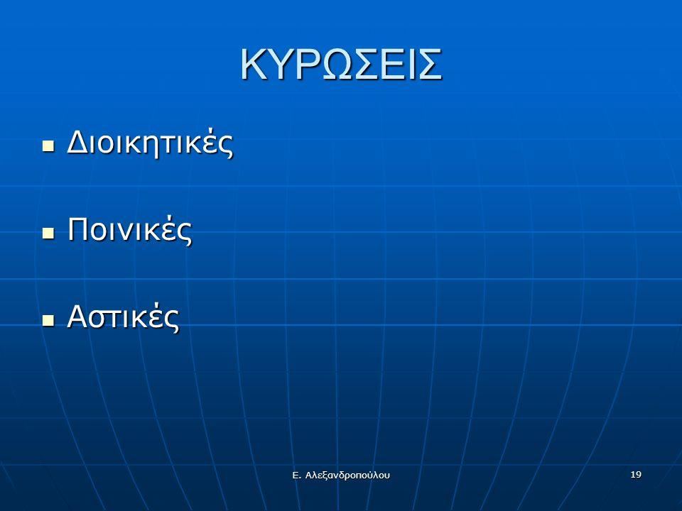 ΚΥΡΩΣΕΙΣ Διοικητικές Ποινικές Αστικές Ε. Αλεξανδροπούλου