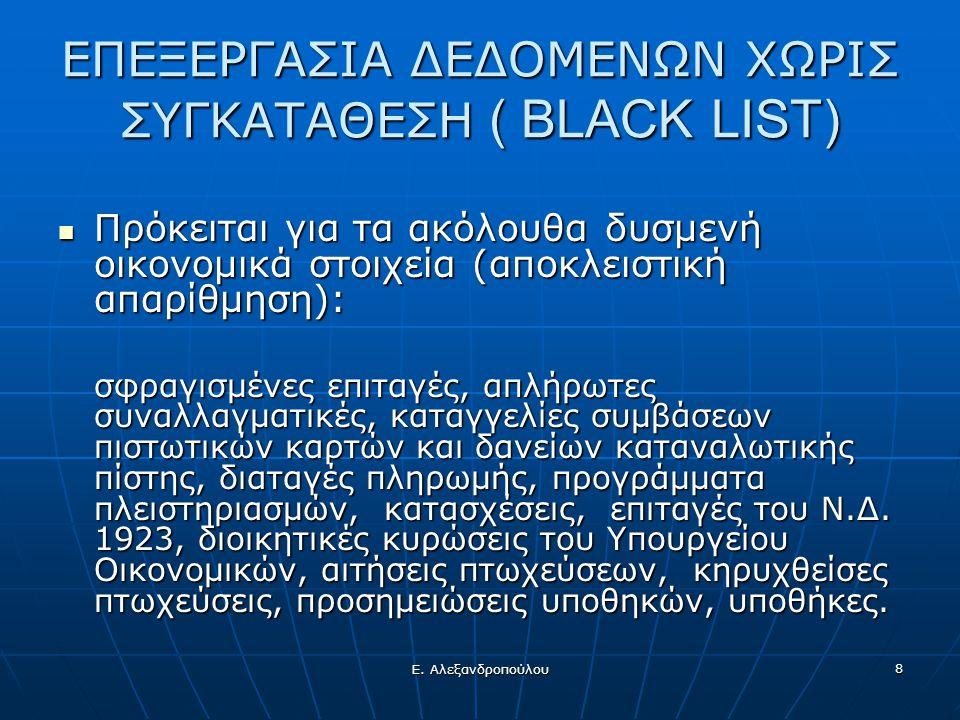 ΕΠΕΞΕΡΓΑΣΙΑ ΔΕΔΟΜΕΝΩΝ ΧΩΡΙΣ ΣΥΓΚΑΤΑΘΕΣΗ ( BLACK LIST)