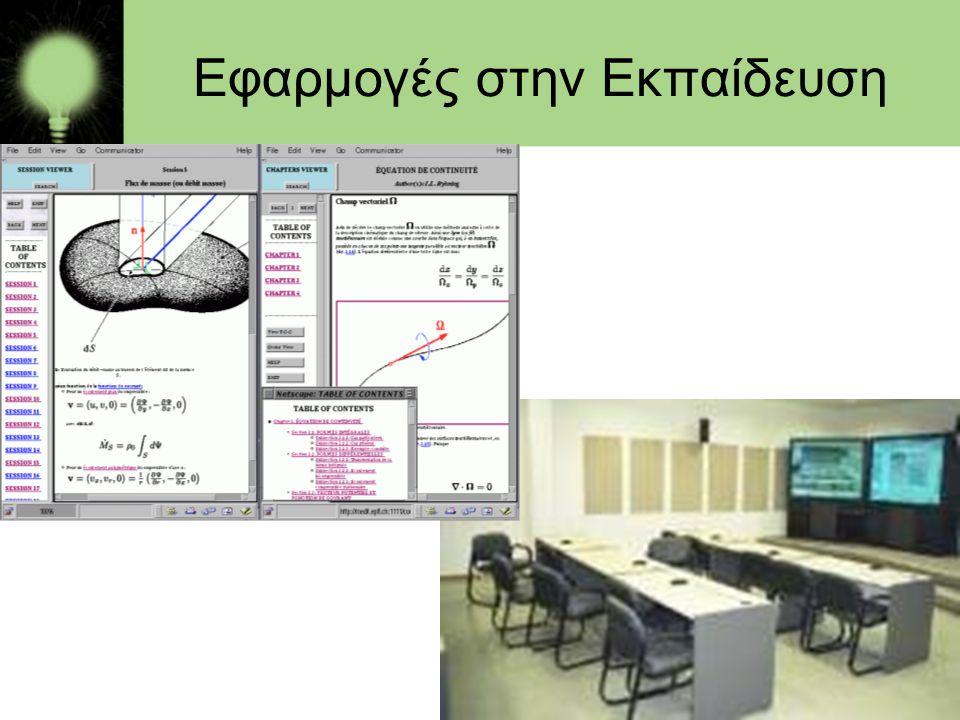 Εφαρμογές στην Εκπαίδευση