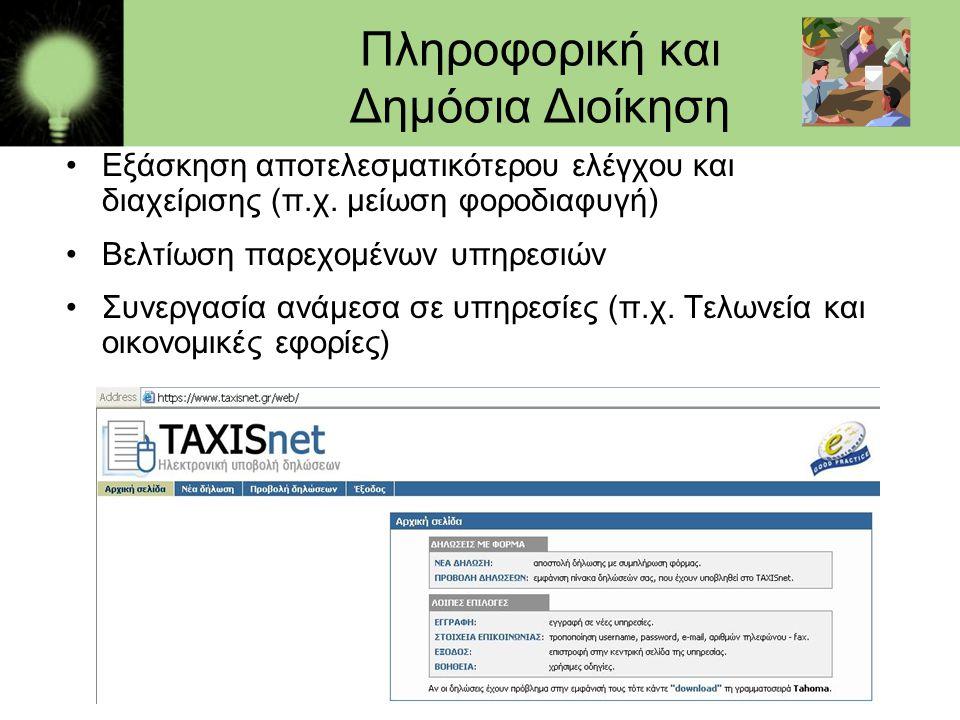 Πληροφορική και Δημόσια Διοίκηση