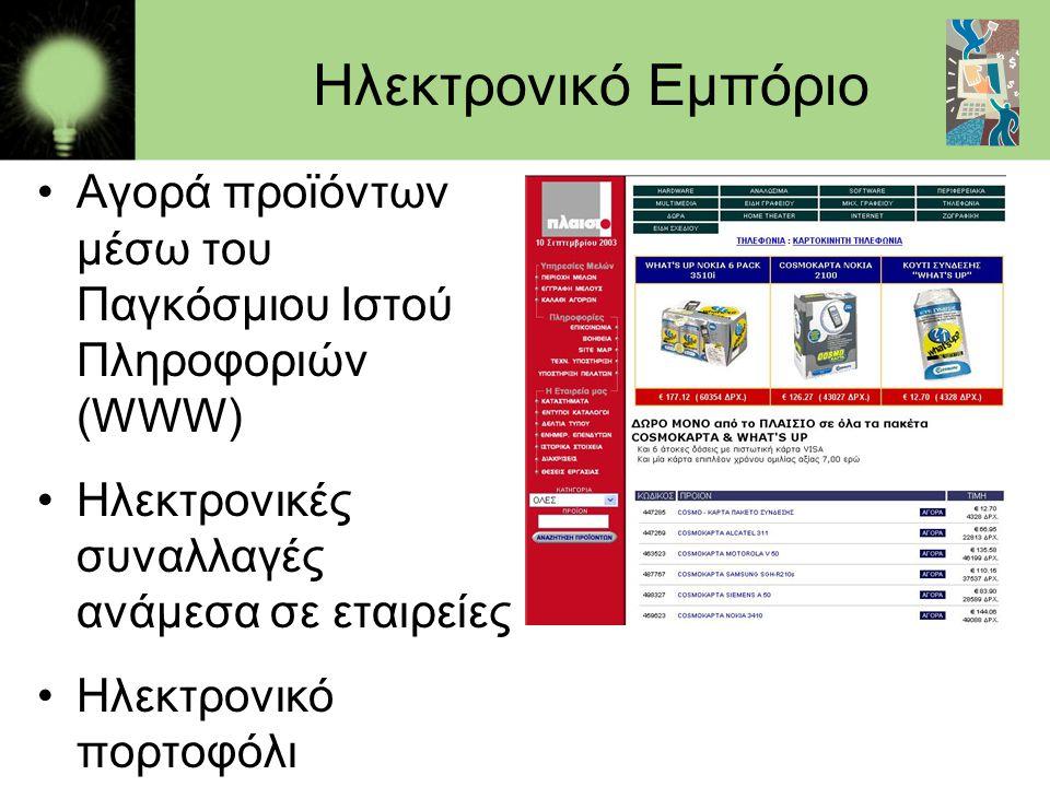 Ηλεκτρονικό Εμπόριο Αγορά προϊόντων μέσω του Παγκόσμιου Ιστού Πληροφοριών (WWW) Ηλεκτρονικές συναλλαγές ανάμεσα σε εταιρείες.