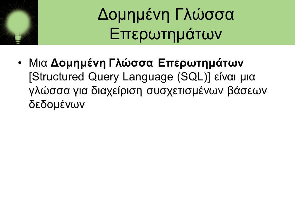 Δομημένη Γλώσσα Επερωτημάτων