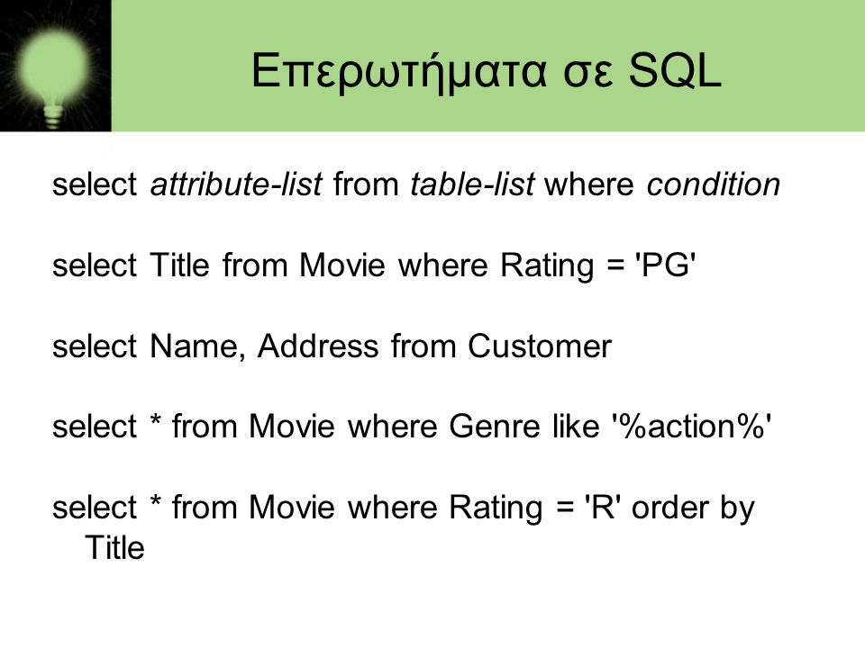 Επερωτήματα σε SQL select attribute-list from table-list where condition. select Title from Movie where Rating = PG