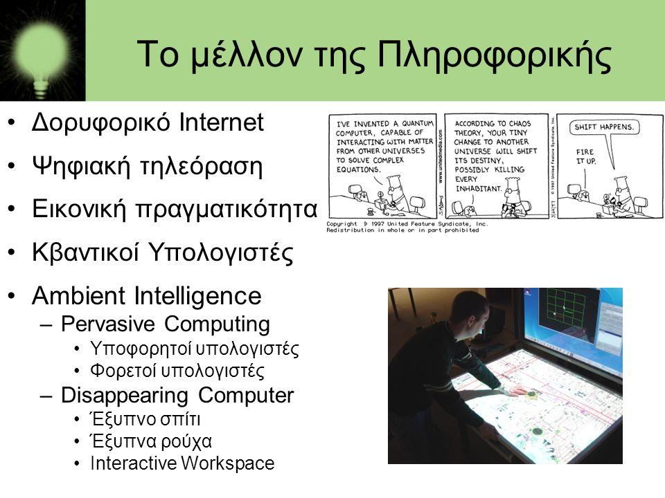 Το μέλλον της Πληροφορικής
