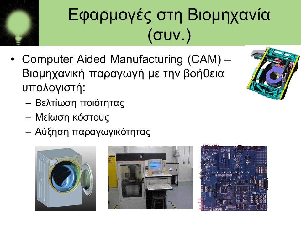 Εφαρμογές στη Βιομηχανία (συν.)