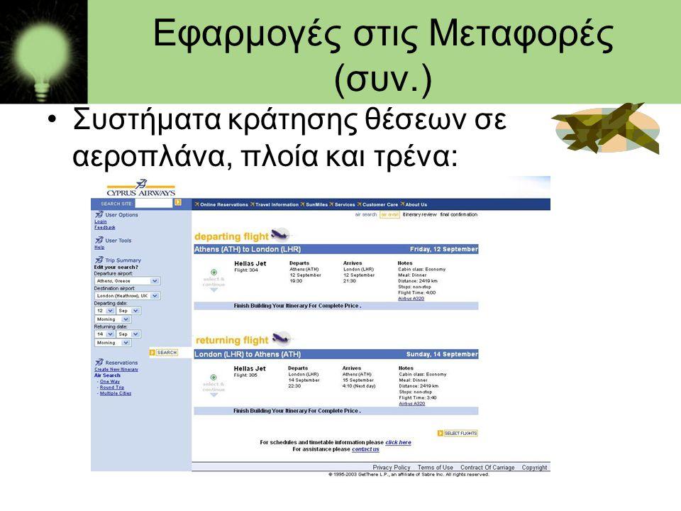 Εφαρμογές στις Μεταφορές (συν.)