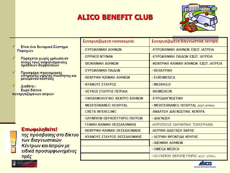 ALICO BENEFIT CLUB Επωφεληθείτε!