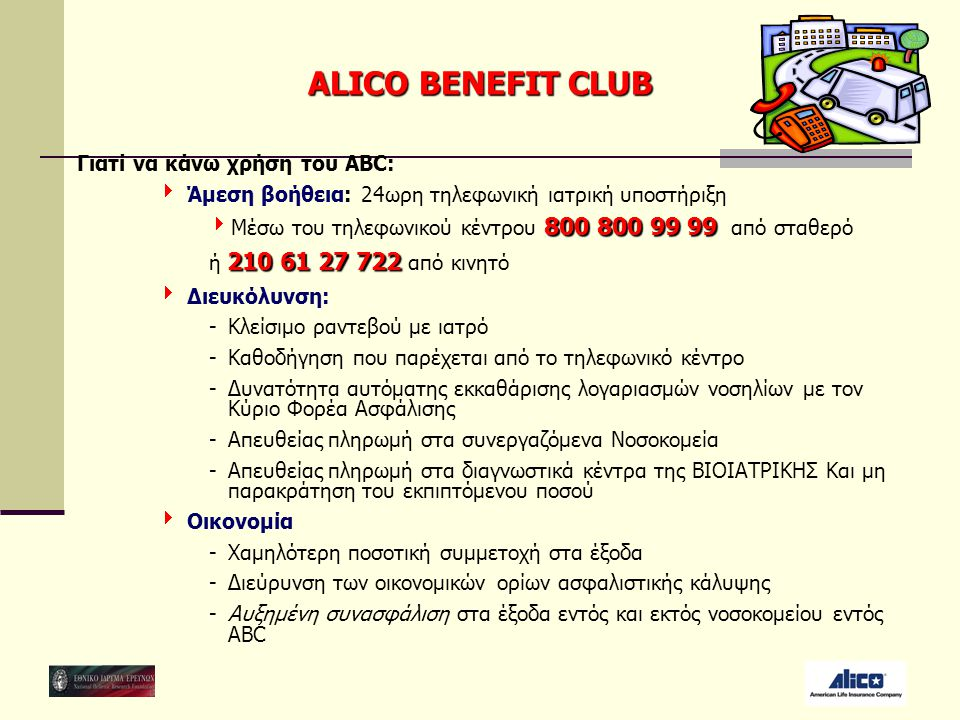 ALICO BENEFIT CLUB Γιατί να κάνω χρήση του ΑΒC: