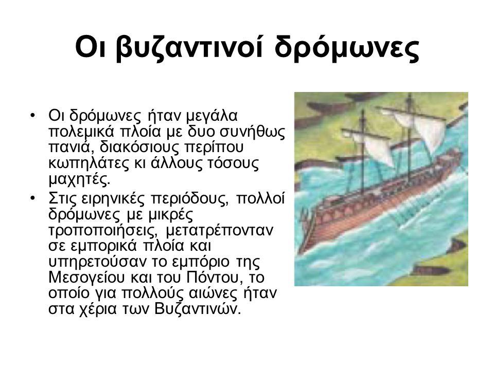 Οι βυζαντινοί δρόμωνες