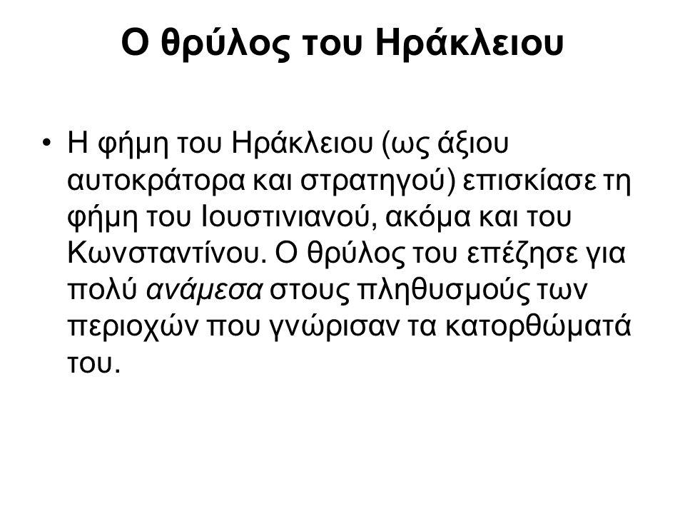 Ο θρύλος του Ηράκλειου