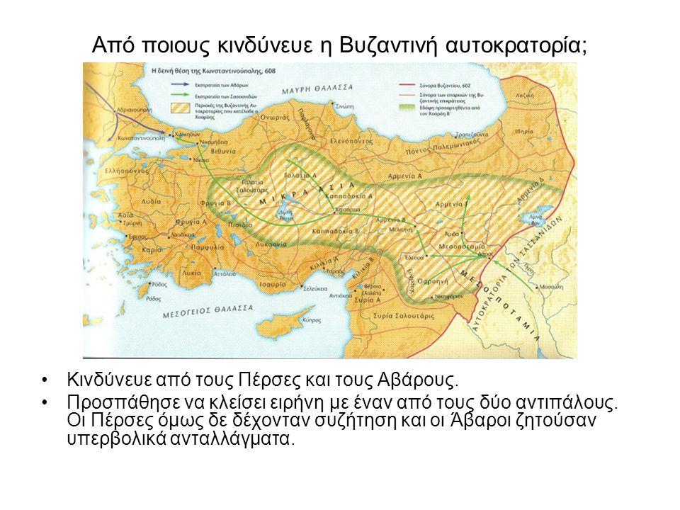 Από ποιους κινδύνευε η Βυζαντινή αυτοκρατορία;