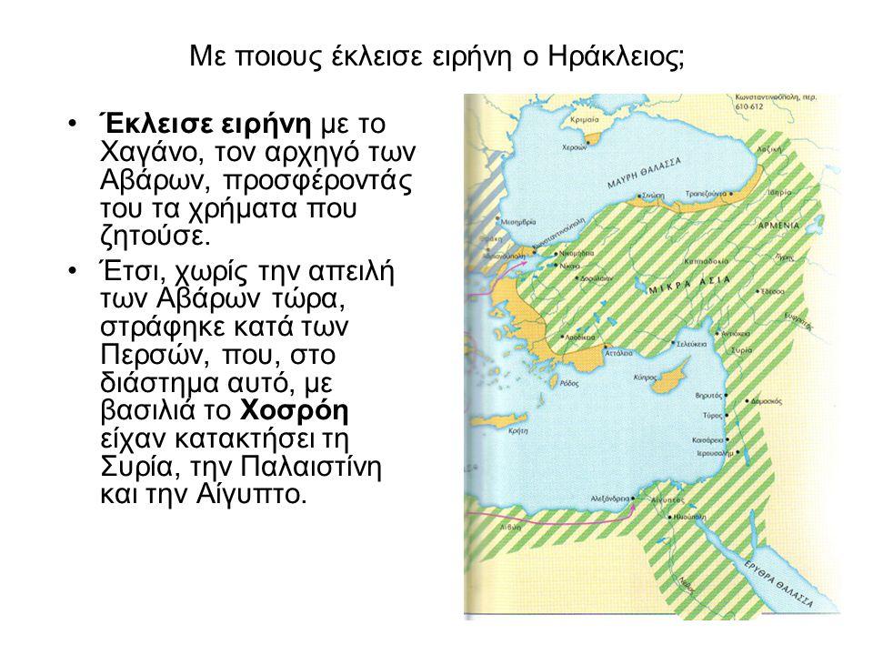 Με ποιους έκλεισε ειρήνη ο Ηράκλειος;
