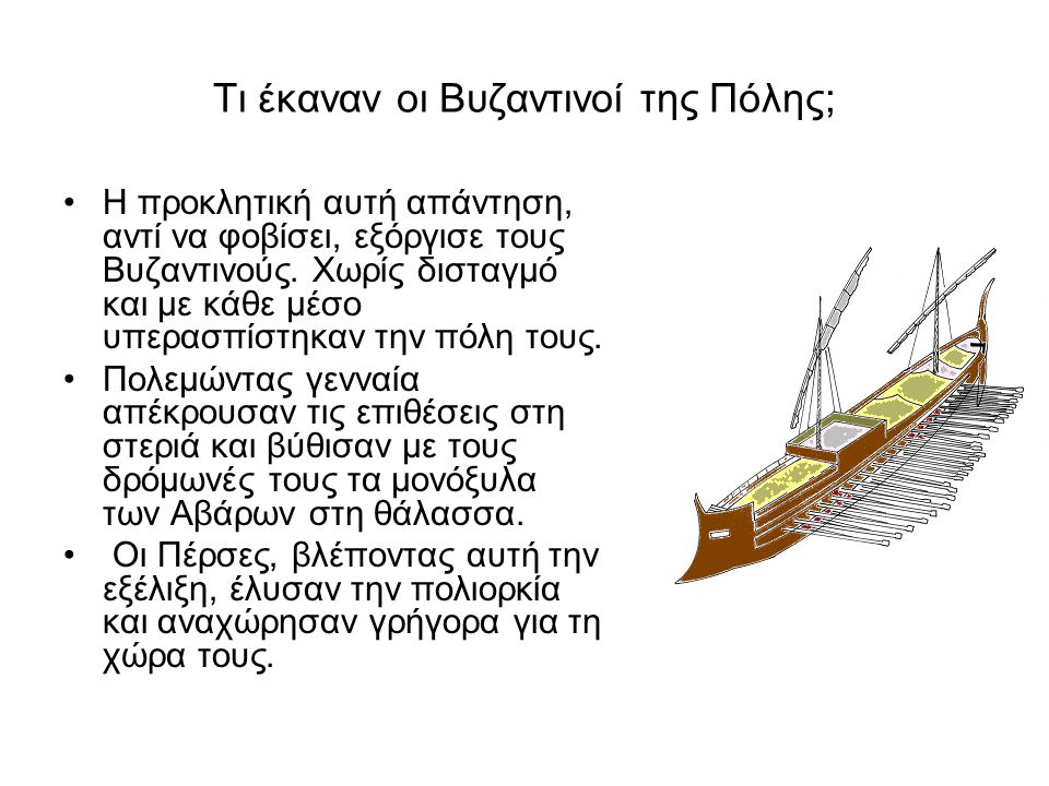 Τι έκαναν οι Βυζαντινοί της Πόλης;