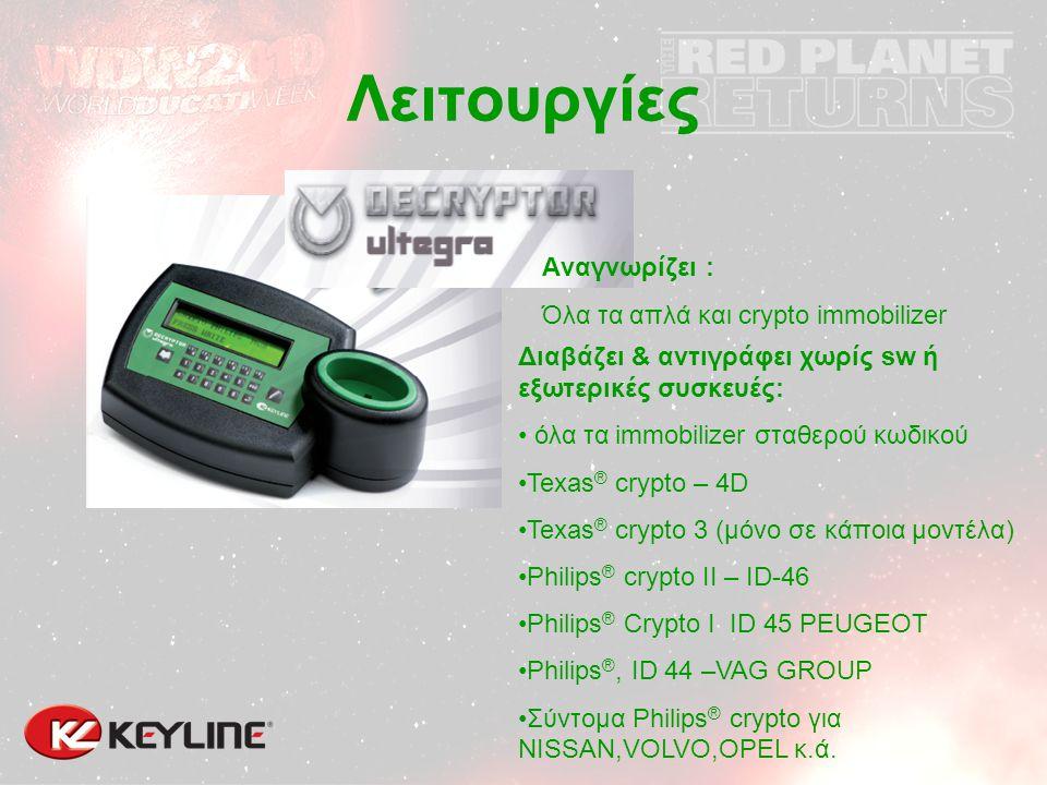 Λειτουργίες Aναγνωρίζει : Όλα τα απλά και crypto immobilizer