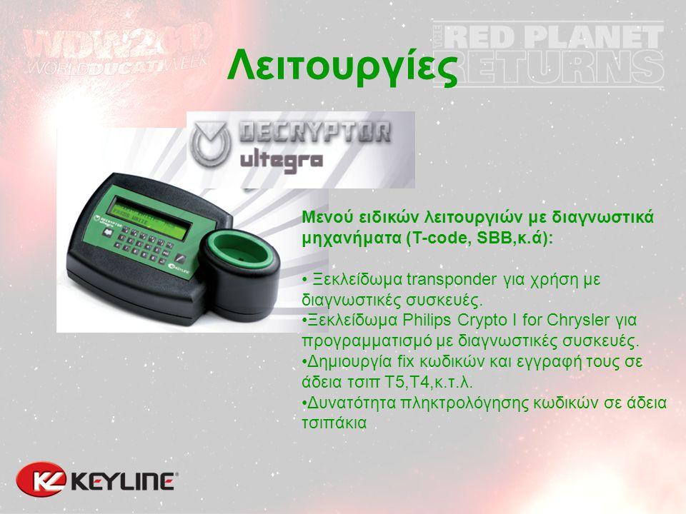 Λειτουργίες Μενού ειδικών λειτουργιών με διαγνωστικά μηχανήματα (Τ-code, SBB,κ.ά): Ξεκλείδωμα transponder για χρήση με διαγνωστικές συσκευές.