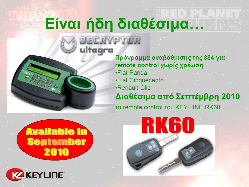 Είναι ήδη διαθέσιμα… RK60 Available in September 2010