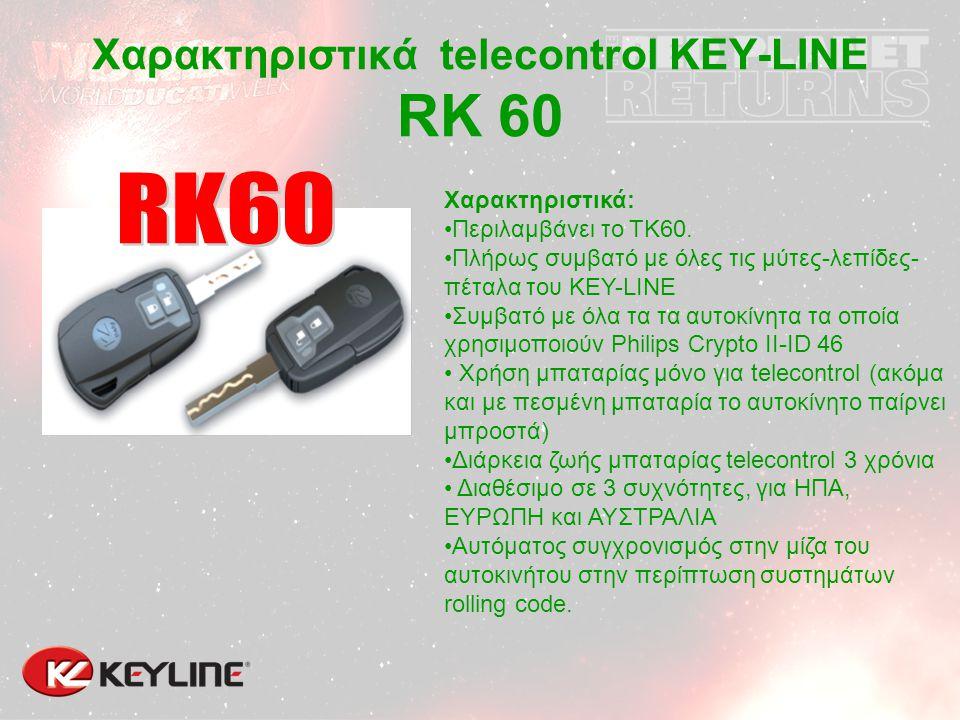 Χαρακτηριστικά telecontrol KEY-LINE RK 60
