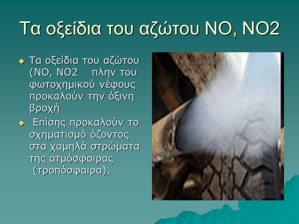 Τα οξείδια του αζώτου ΝΟ, ΝΟ2