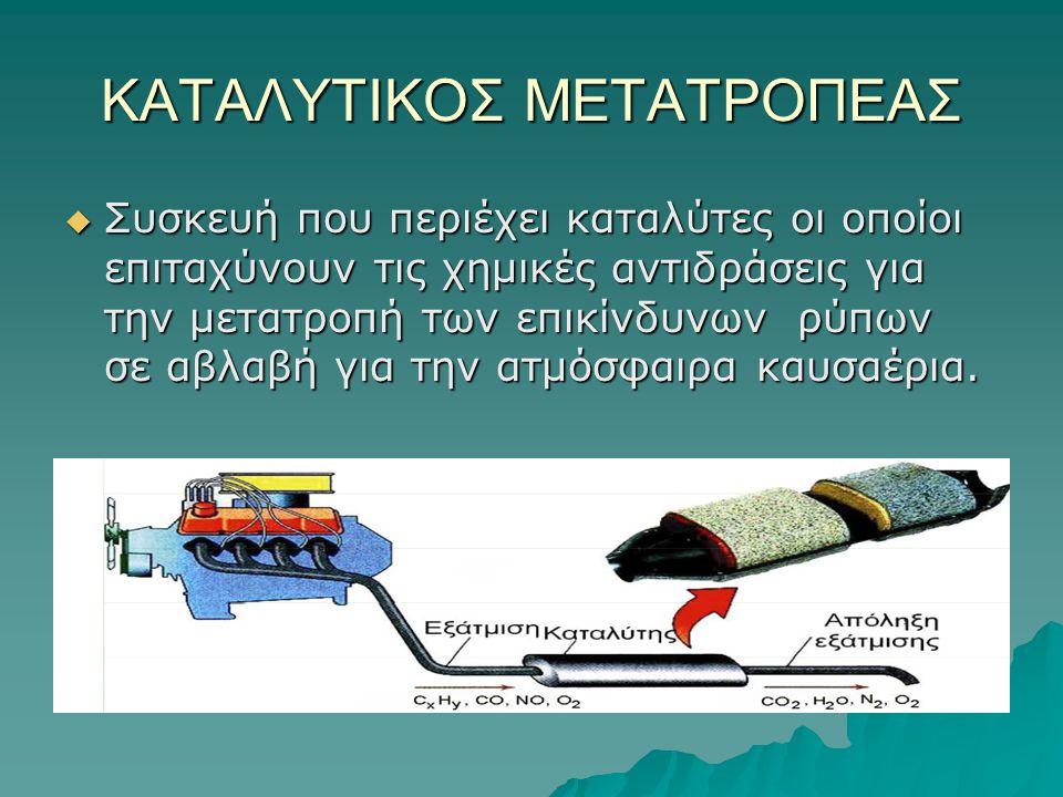 ΚΑΤΑΛΥΤΙΚΟΣ ΜΕΤΑΤΡΟΠΕΑΣ