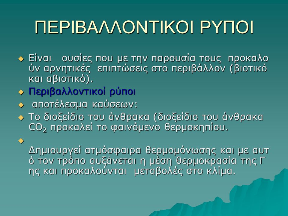 ΠΕΡΙΒΑΛΛΟΝΤΙΚΟΙ ΡΥΠΟΙ