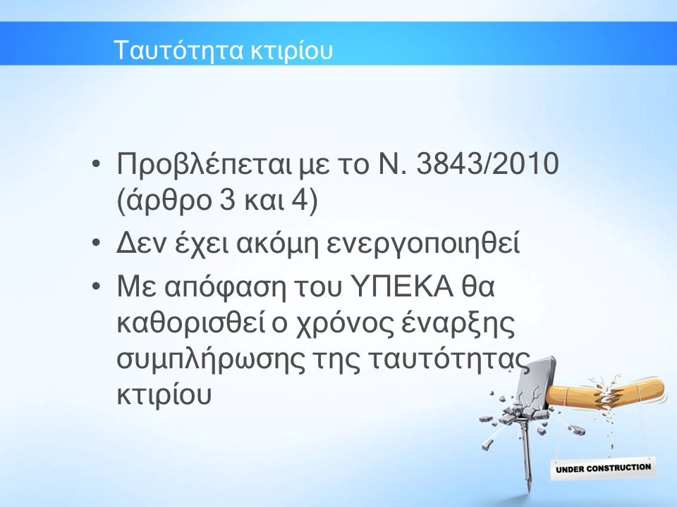 Προβλέπεται με το Ν. 3843/2010 (άρθρο 3 και 4)