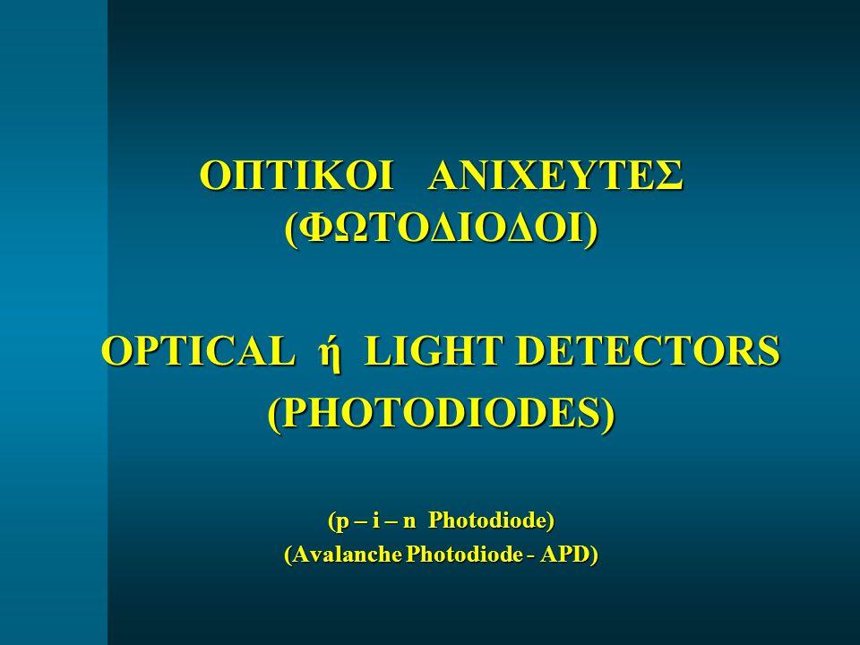 ΟΠΤΙΚΟΙ ΑΝΙΧΕΥΤΕΣ (ΦΩΤΟΔΙΟΔΟΙ) OPTICAL ή LIGHT DETECTORS (PHOTODIODES)