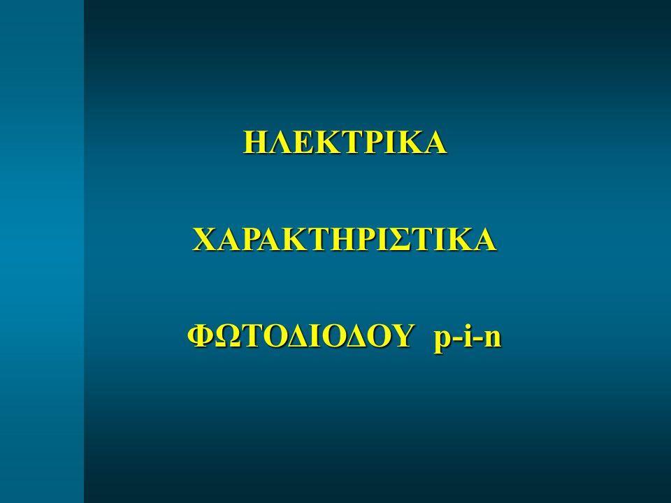 ΗΛΕΚΤΡΙΚΑ ΧΑΡΑΚΤΗΡΙΣΤΙΚΑ ΦΩΤΟΔΙΟΔΟΥ p-i-n