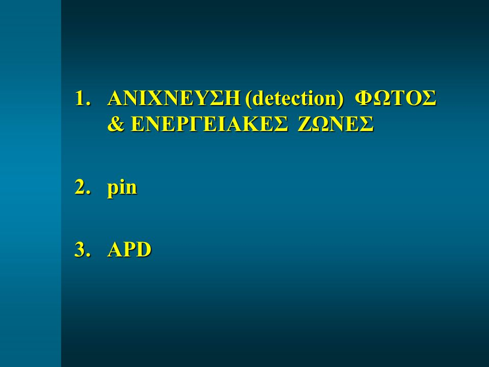 ΑΝΙΧΝΕΥΣΗ (detection) ΦΩΤΟΣ & ΕΝΕΡΓΕΙΑΚΕΣ ΖΩΝΕΣ pin APD