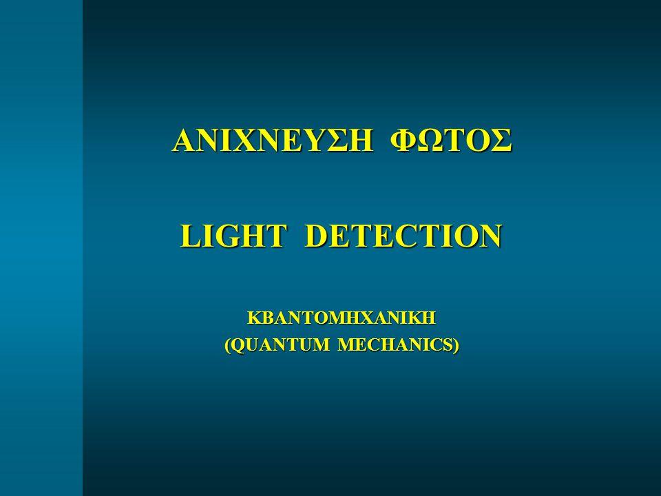 ΑΝΙΧΝΕΥΣΗ ΦΩΤΟΣ LIGHT DETECTION ΚΒΑΝΤΟΜΗΧΑΝΙΚΗ (QUANTUM MECHANICS)