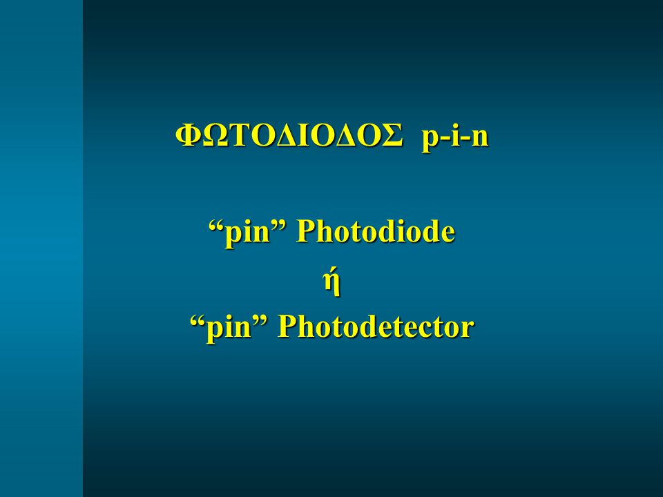 ΦΩΤΟΔΙΟΔΟΣ p-i-n pin Photodiode ή pin Photodetector