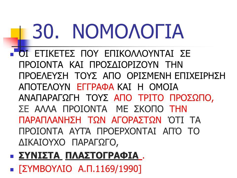 30. ΝΟΜΟΛΟΓΙΑ