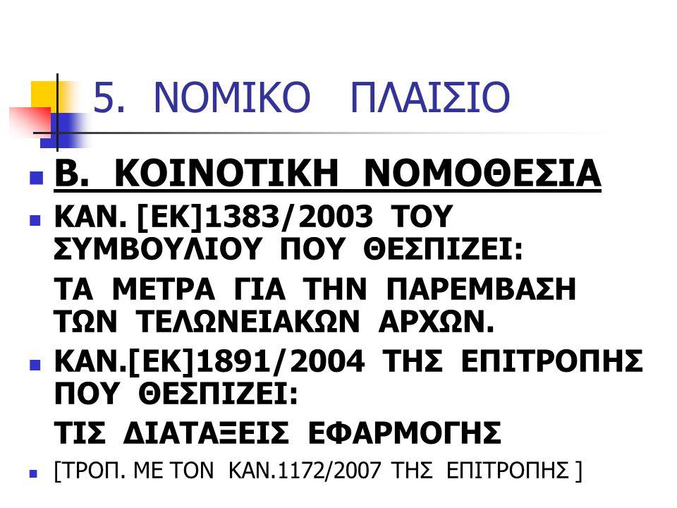 5. ΝΟΜΙΚΟ ΠΛΑΙΣΙΟ B. ΚΟΙΝΟΤΙΚΗ ΝΟΜΟΘΕΣΙΑ
