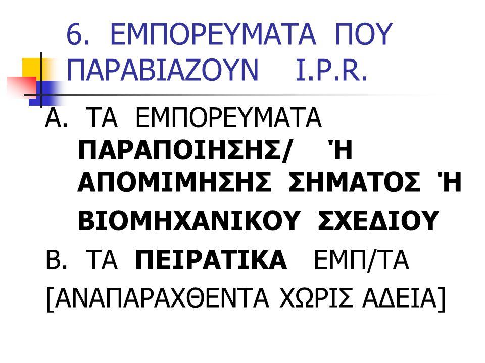 6. ΕΜΠΟΡΕΥΜΑΤΑ ΠΟΥ ΠΑΡΑΒΙΑΖΟΥΝ I.P.R.